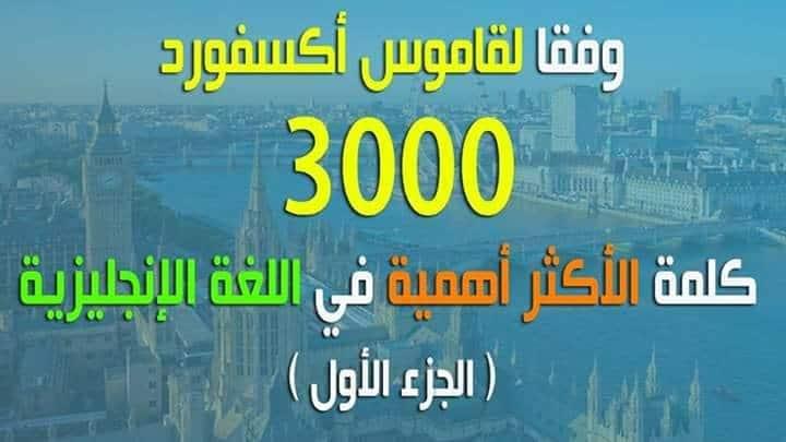 أهم 3000 كلمة فى اللغة الانجليزية وفقا لقاموس اكسفورد فى فيديو واحد