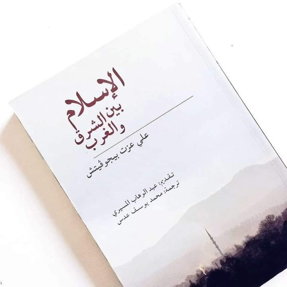 تحميل كتاب الاسلام بين الشرق والغرب لعلي عزت بيجوفيتش