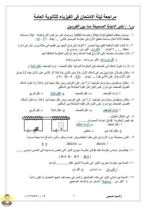 توقعات امتحان الفيزياء 2019 سؤال و جواب