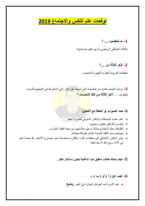 أهم توقعات امتحان علم النفس والاجتماع 2019