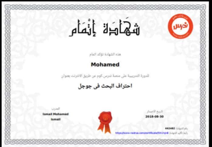 كورس احترافية البحث علي جوجل باللغة العربية