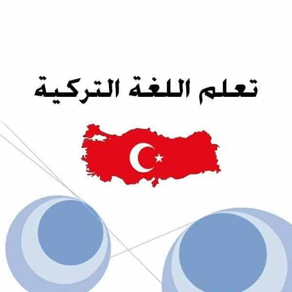 تعليم اللغة التركية للمبتدئين   المستوى الأول