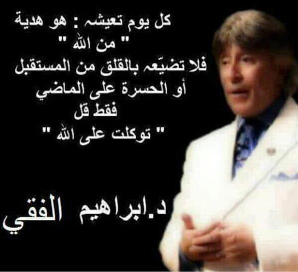تحميل كتب الدكتور ابراهيم الفقي