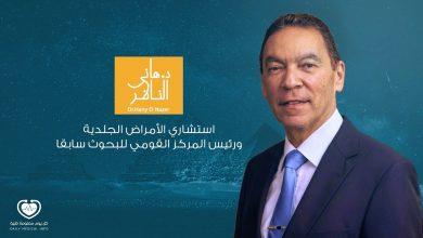 Photo of نصائح لحماية جلدك في الصيف من الجفاف د / هاني الناظر