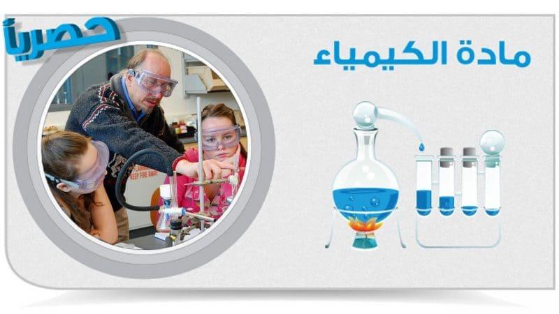 مراجعة جميع أفكار وتجارب ورسومات ومسائل الكيمياء