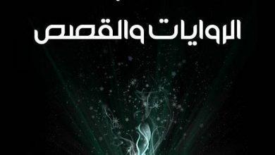 Photo of تحميل روايات قصيرة مميزة