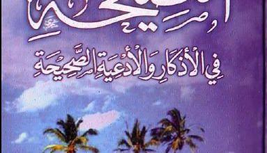 Photo of تحميل كتاب | مختصر النصيحة في الادعية و الاذكار الصحيحة