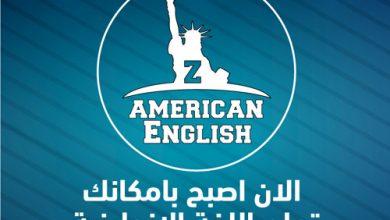Photo of تحميل برنامج  Z American English لتعلم اللغة الإنجليزية