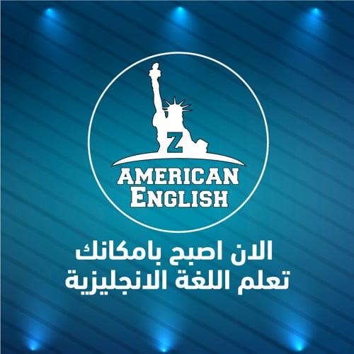 تحميل برنامج  Z American English لتعلم اللغة الإنجليزية