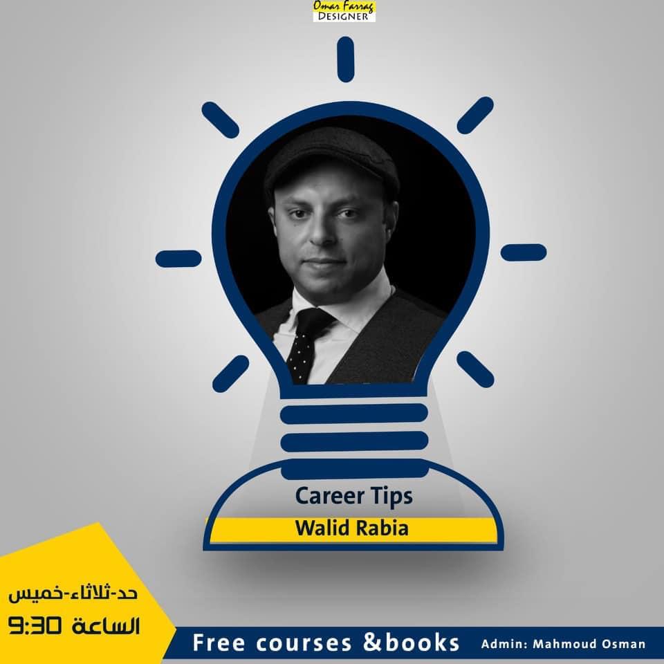 Photo of وليد ربيع .. فقره بعنوان Career Tips