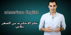 Zamerican English .. كيان مصرى لتعلم الانجليزيه من الصفر مجانا !