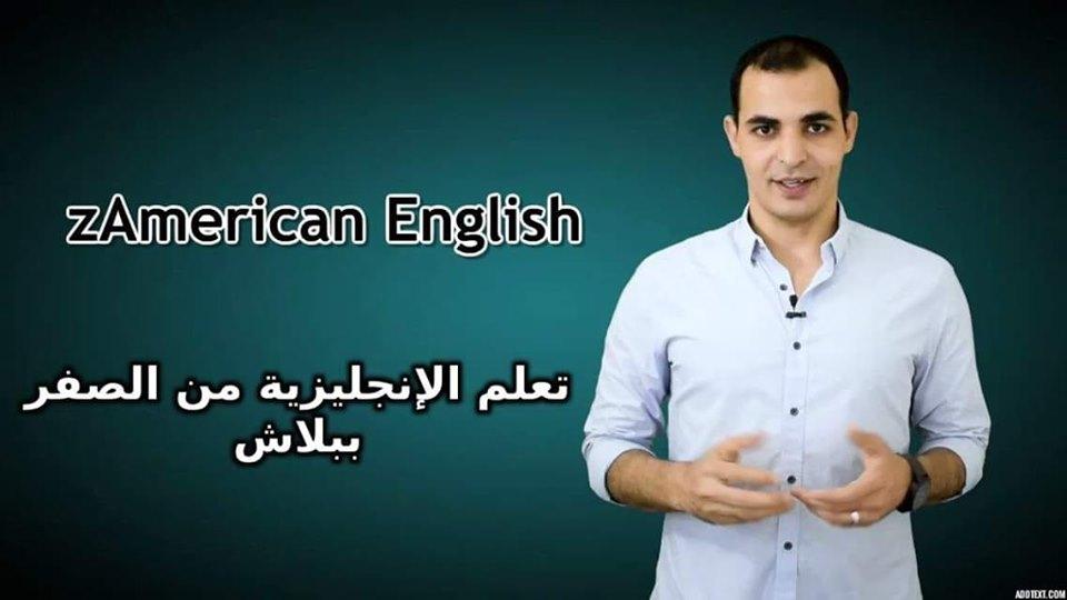 Photo of Zamerican English .. كيان مصرى لتعلم الانجليزيه من الصفر مجانا !