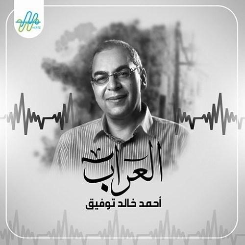 "Photo of من مقال "" قوة الضعف "" لدكتور أحمد خالد توفيق. .."