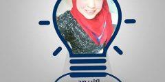 ياسمين محمد