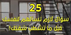 25 سؤال لازم تسألهم لنفسك قبل ما تشطب شقتك