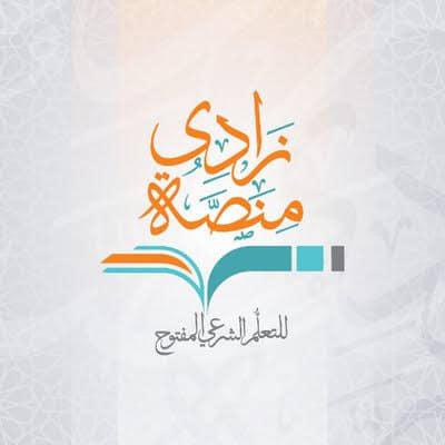Photo of منصة زادي للتعلم الشرعي المفتوح