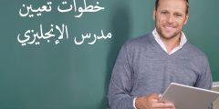 طريقة تعيين مدرسي الإنجليزي ..