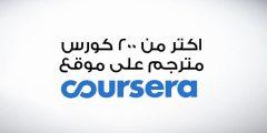 ٢٠٠ كورس مترجم على كورسيرا في جميع المجالات
