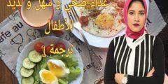 أفكار الغذاء صحي شهي للأطفال