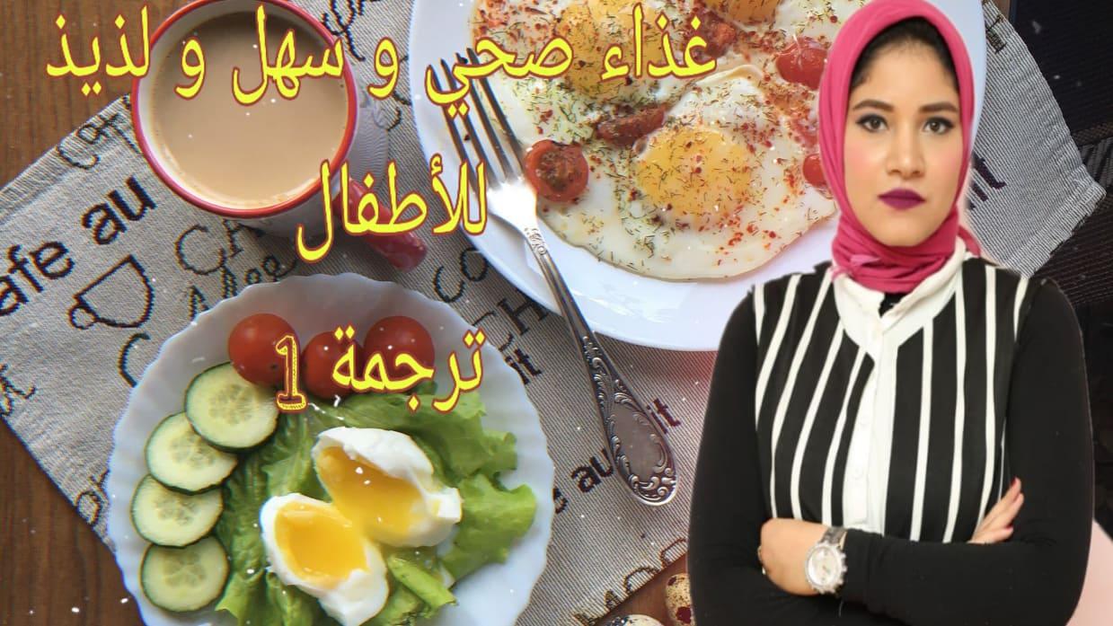Photo of أفكار الغذاء صحي شهي للأطفال