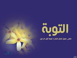 Photo of عند التوبه .. لا تيأسوا من روح الله
