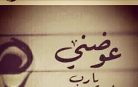 Photo of محدش إتعشم في ربنا واتخذل ابداً..