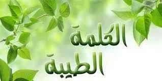 Photo of تأثير الكلمه الطيبة