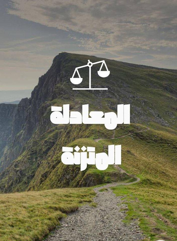 Photo of أرسل ابنه لكي يتعلم سر السعادة !!
