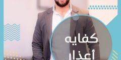 كفايه أعذار … وبلاش تحارب عشانها