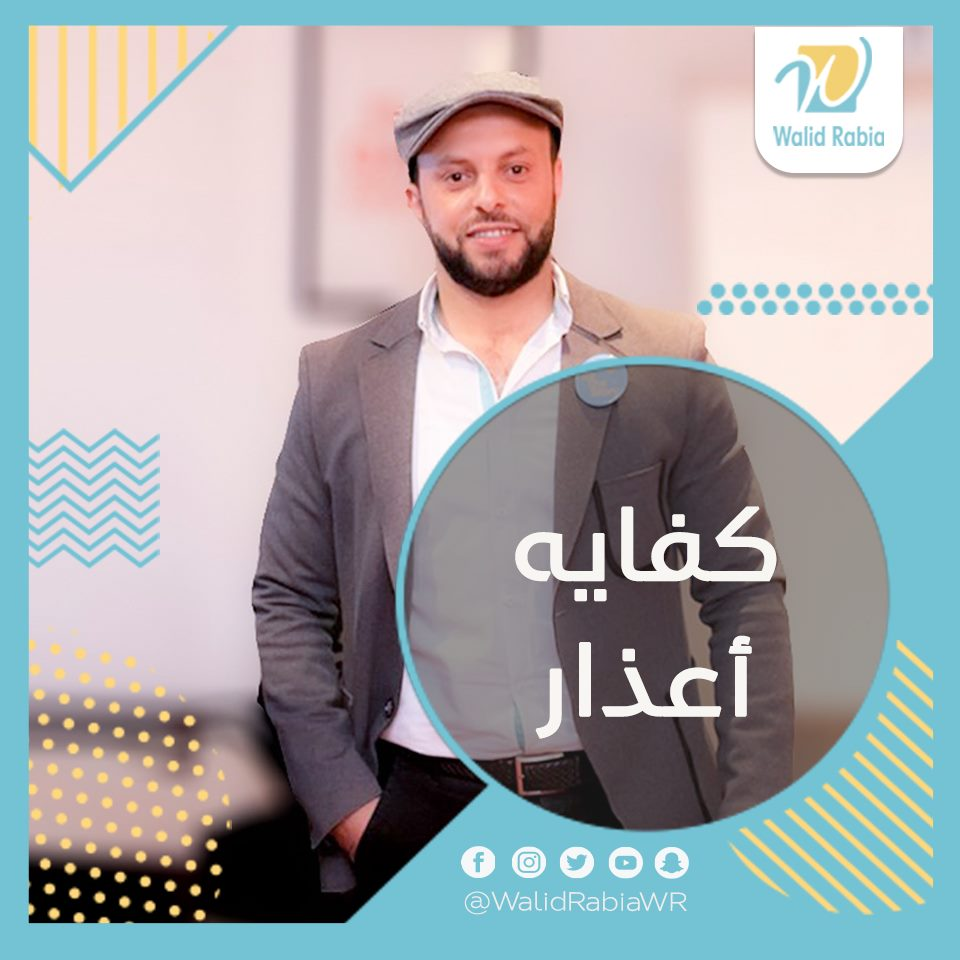 Photo of كفايه أعذار … وبلاش تحارب عشانها