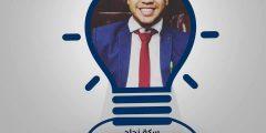مصطفى السيد … سكة نجاح