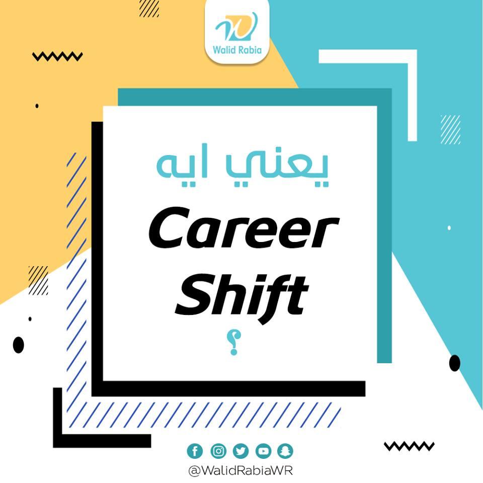 Photo of يعني اي career shift وليه بنعمله