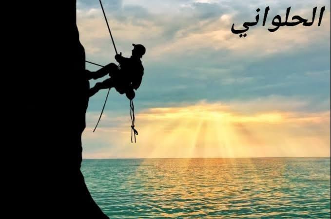 Photo of الأستمراريه = النجاح