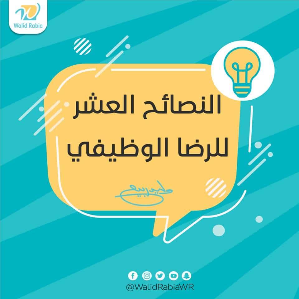 Photo of النصائح العشر للرضا الوظيفي