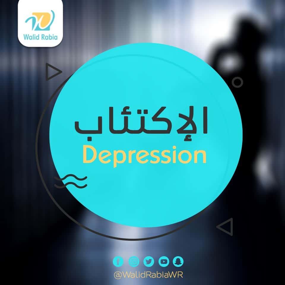 Photo of الاكتئاب الاعراض والعلاج