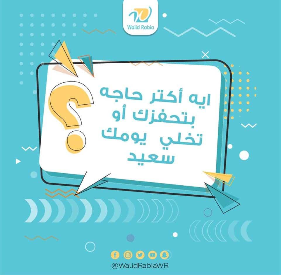 Photo of اي أكتر حاجه بتحفزك