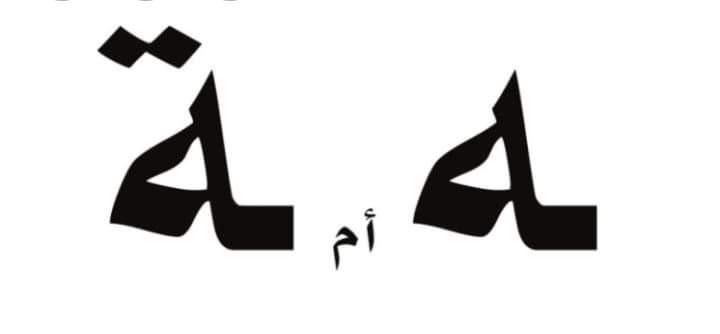 Photo of اكتب صح !!