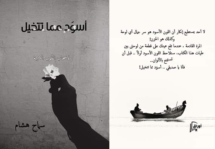 Photo of هل الكتابه الكئيبه شئ سلبي !!