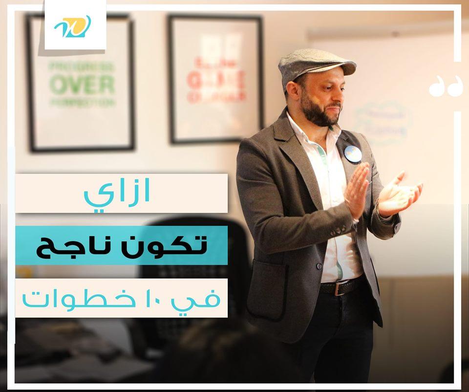 Photo of إزاي تكون ناجح في 10 خطوات
