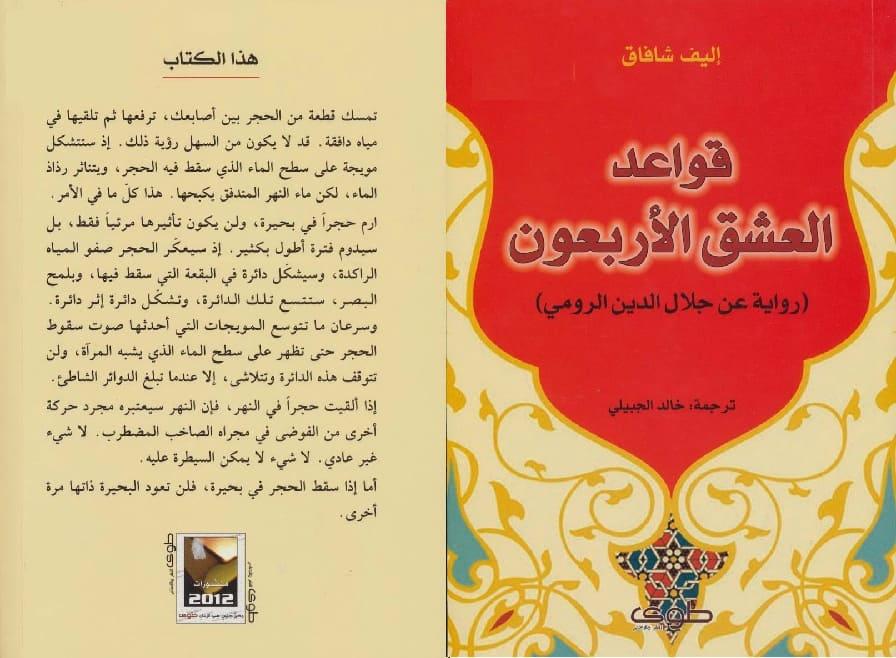 Photo of تحميل كتاب قواعد العشق الأربعون