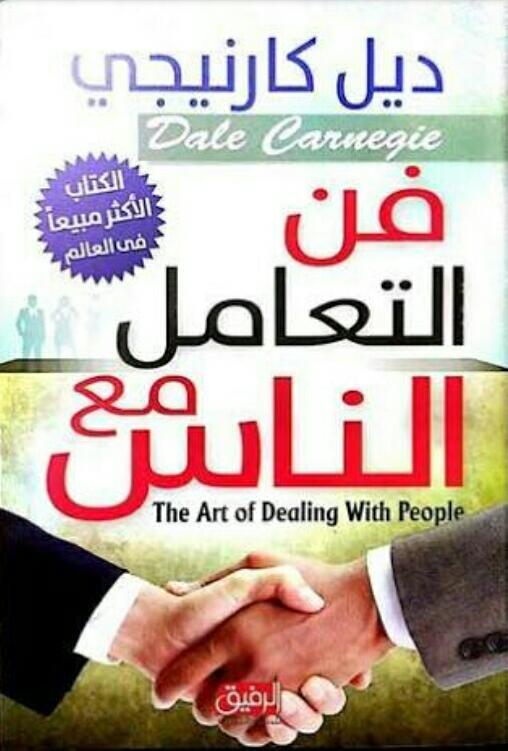 Photo of الجزء التاني من تخليص كتاب :- فن التعامل مع الناس للكاتب دايل كارنيجي