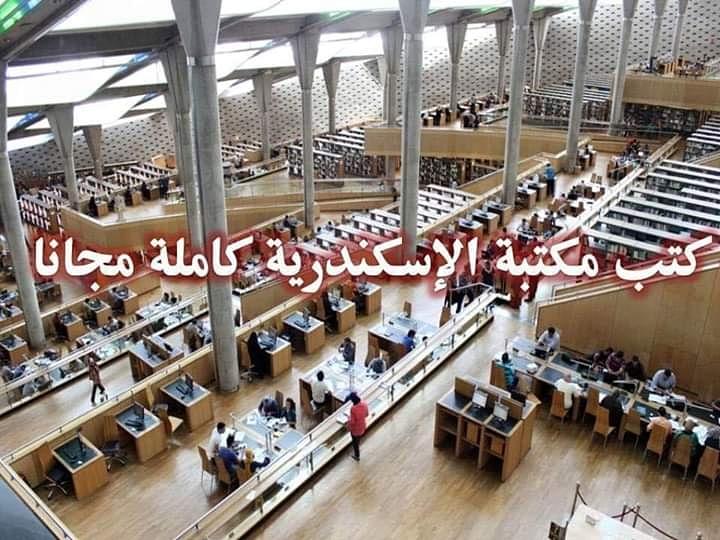 Photo of كتب مكتبة الأسكندريه مجاناً .