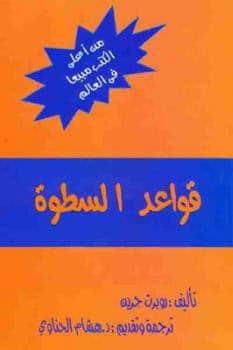 Photo of تلخيص كتاب ال 48 قانوناً لقواعد السطوة