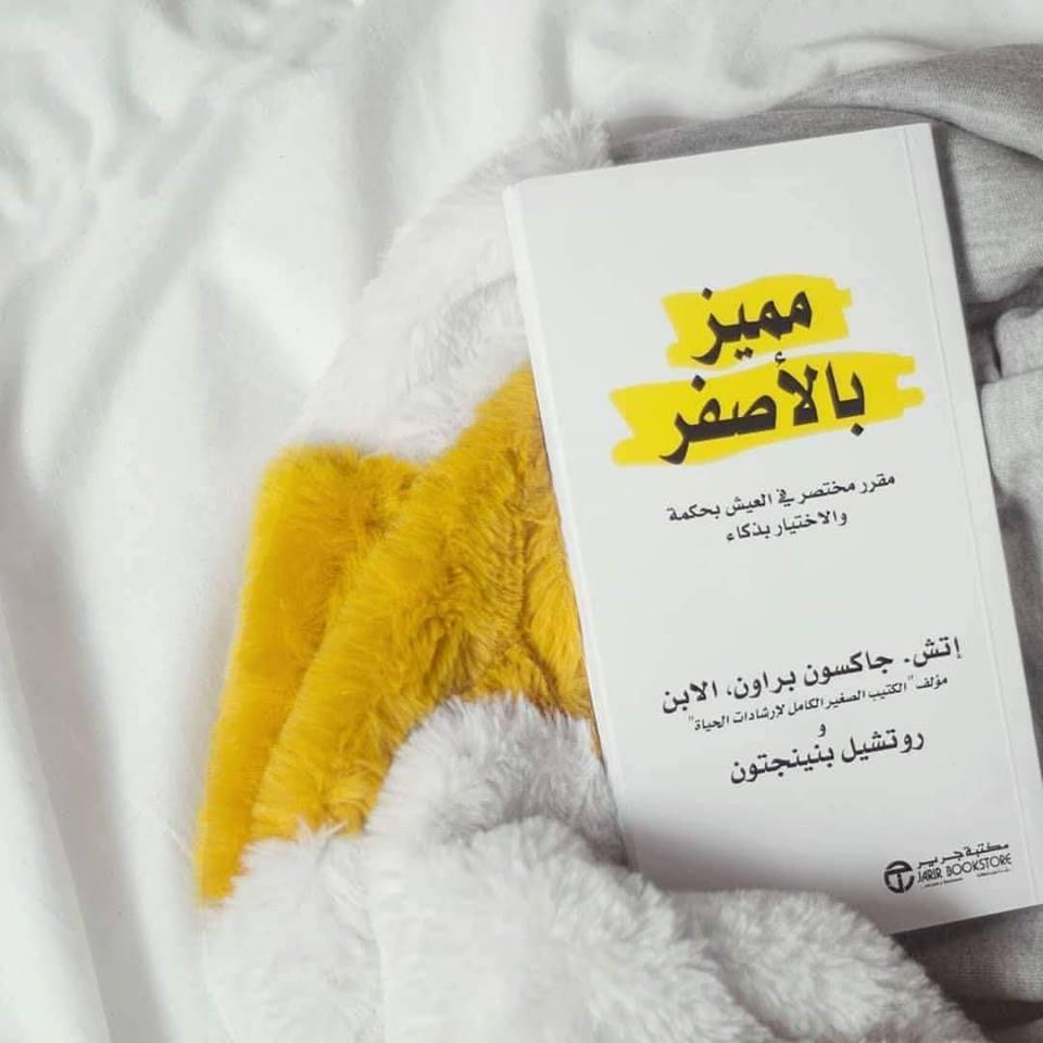 Photo of تحميل كتاب مميز بالأصفر