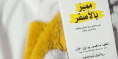 تحميل كتاب مميز بالأصفر