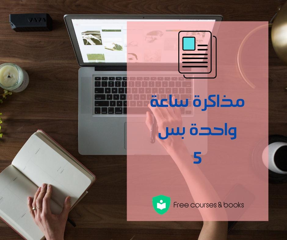Photo of إزاى تحصل على أكبر إستفادة فى ساعه (5)