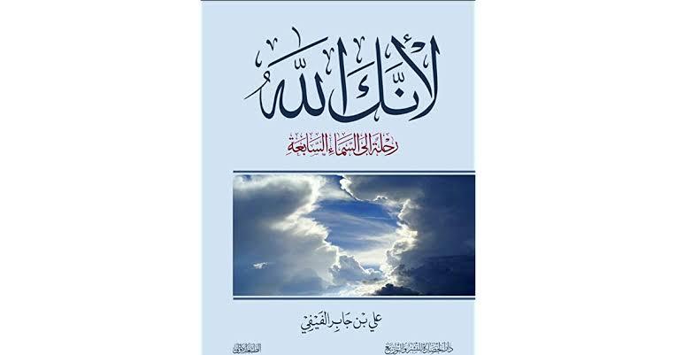 Photo of تلخيص كتاب لأنك الله .