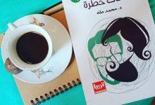 Photo of تلخيص كتاب علاقات خطرة | د. محمد طه