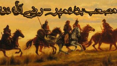 Photo of مصعب بن عمير أول سفير في الإسلام