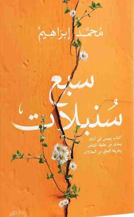 Photo of تلخيص كتاب سبع سنبلات للكاتب محمد إبراهيم